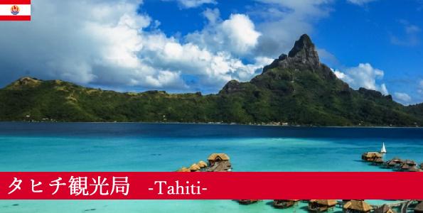 タヒチ観光局