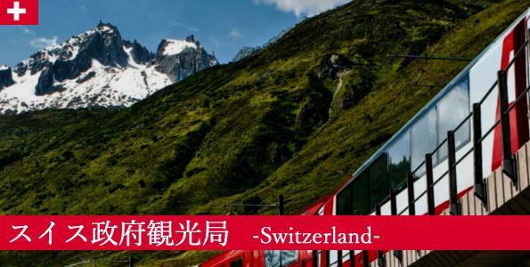スイス観光局