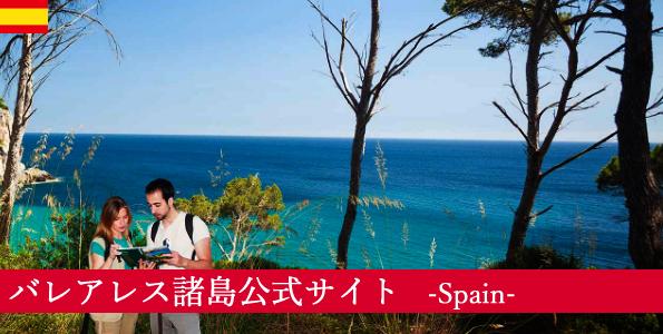 スペイン・バレアレス諸島
