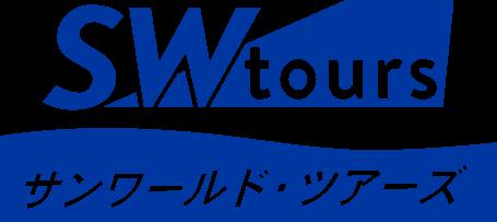 株式会社サンワールドツアーズ